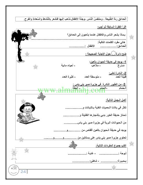الفصل الاول مذكرة اللغة العربية الصف الثاني لغة عربية الفصل الأول Sheet Music Music