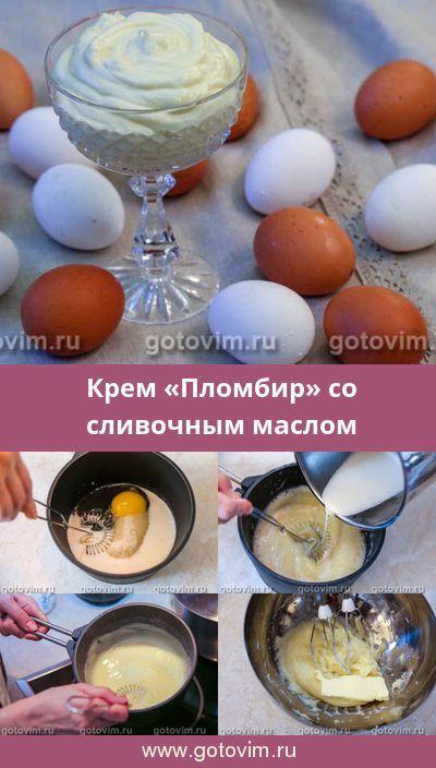 Крем 171Пломбир187 со сливочным маслом Рецепт в 2019 г