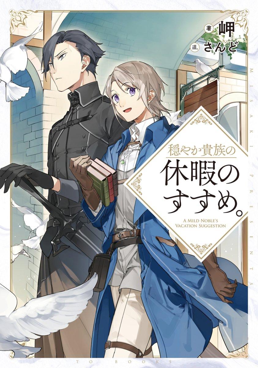 ブックライブ(BookLive!) on Twitter Light novel, Novels, Anime