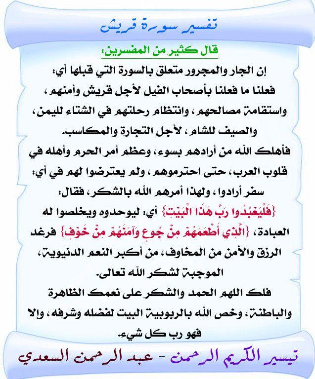 تفسير سورة قريش Holy Quran Quran Islam