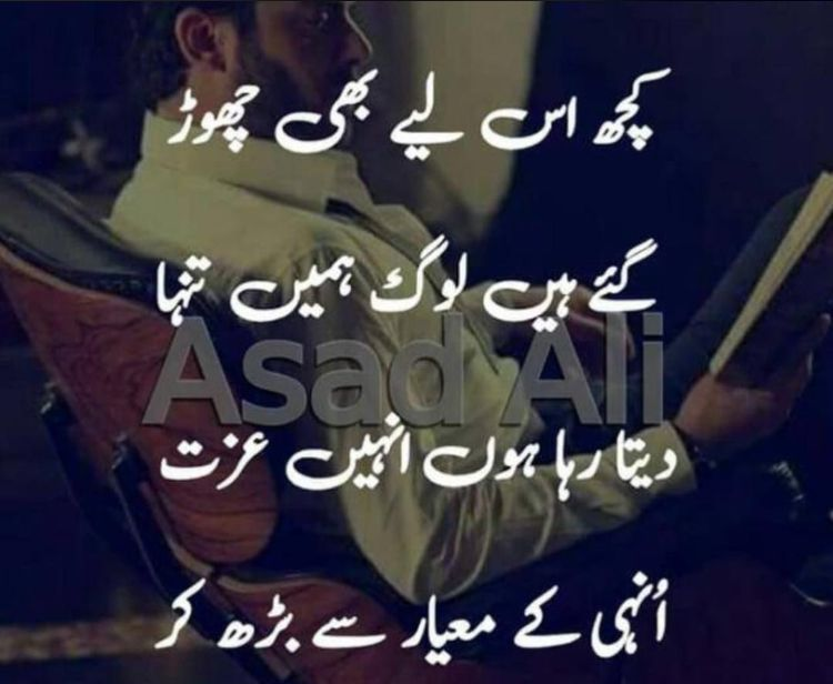 "Idea by ""....😉...."" on Urdu poetry and quotes 