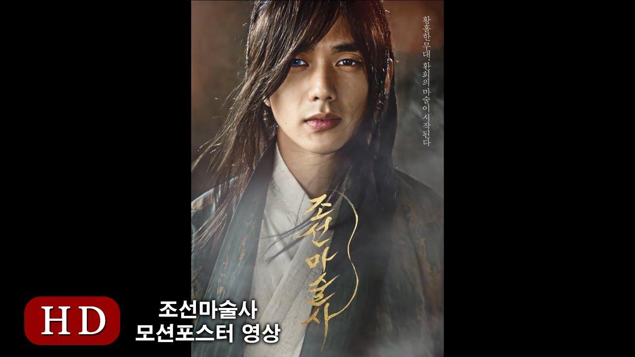 조선마술사 (Joseon Magician, 2015) 모션포스터 영상 (Motion Poster Video)