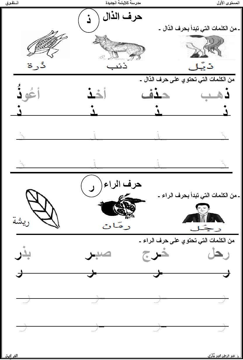 كراسة التفوق Pdf لتعليم الأطفال والضعفاء كتابة حروف اللغة العربية حروف الهجاء Apprendre L Arabe Lettres De L Alphabet Arabe Langue Arabe