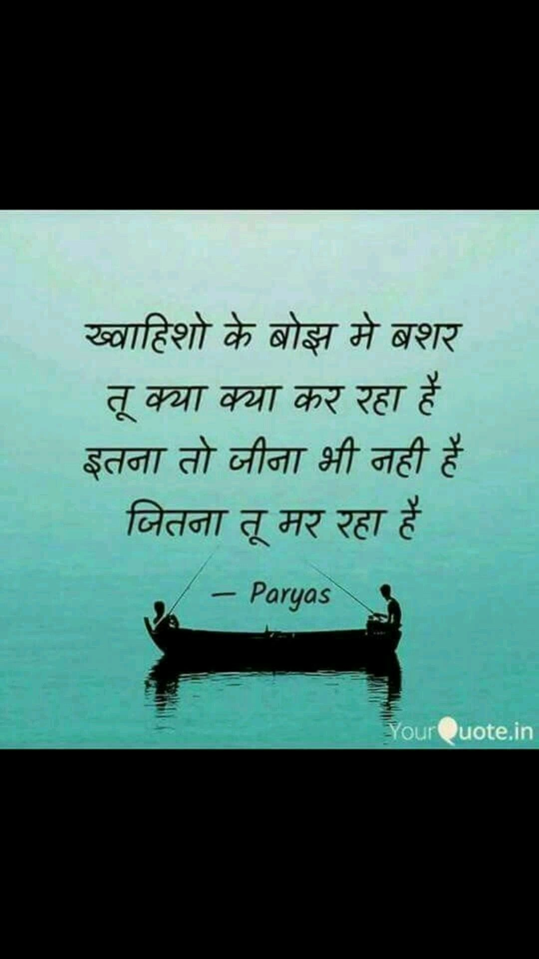Pin By Pratap Thakkar On Heart S Hindi Quotes Quotes Heart