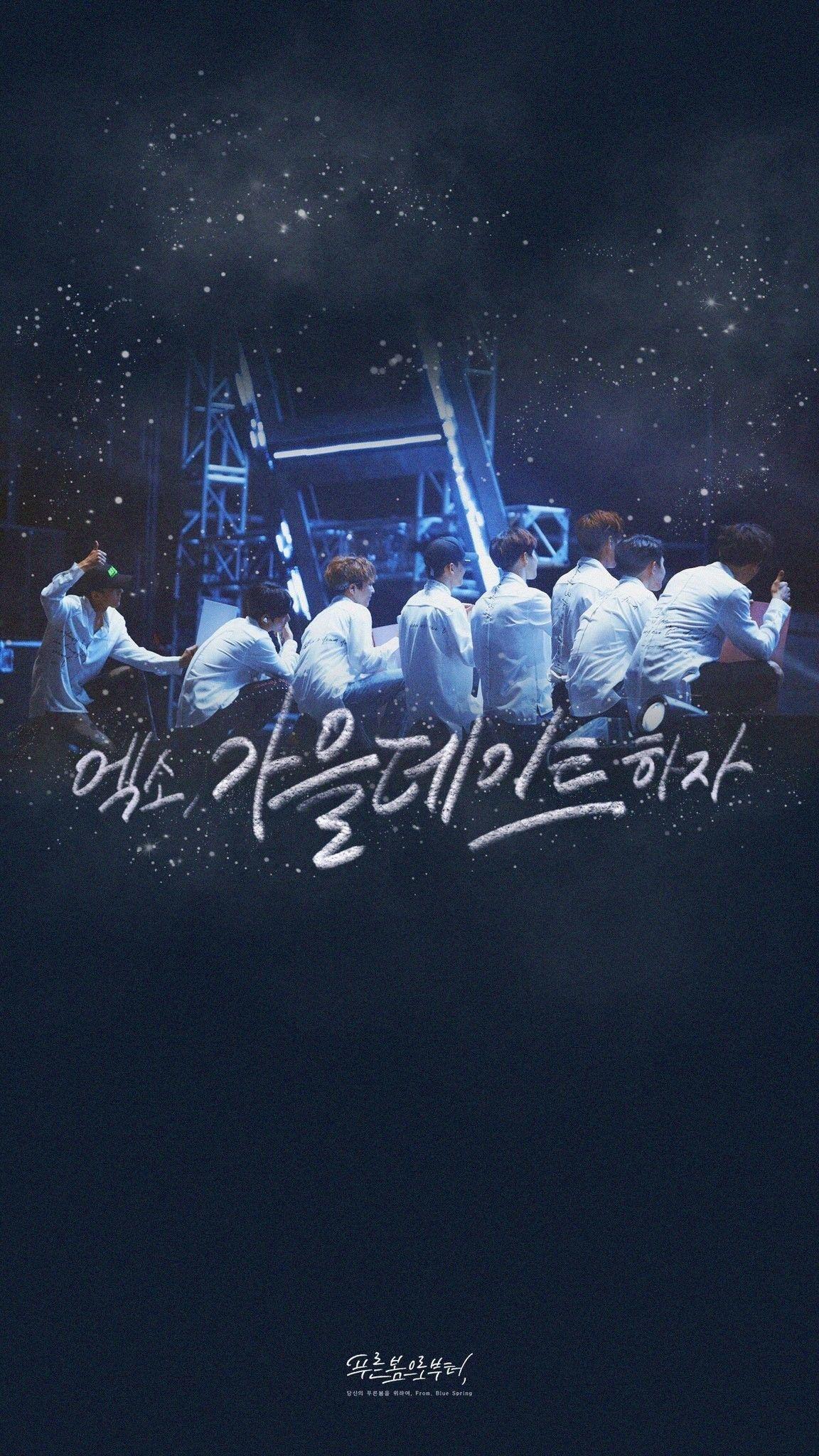 Lock Screen Korean Wallpaper Iphone In 2020 Exo Exo Wallpaper Hd Exo Lockscreen