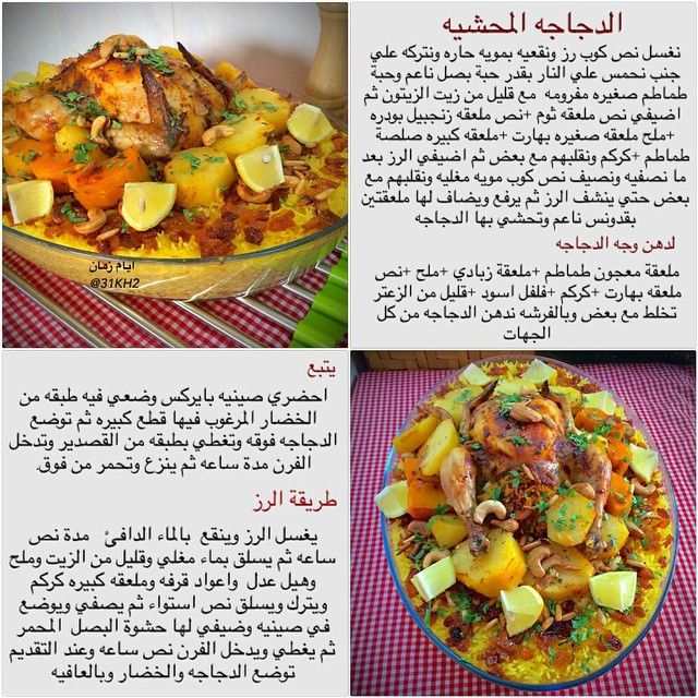 Instagram Photo By 31kh2 أيام زمان Via Iconosquare Cooking Recipes Recipes Party Food Appetizers