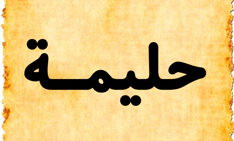 أسرار معنى اسم حليمة Halima في اللغة العربية وصفاتها موقع مصري In 2021 Arabic Calligraphy Calligraphy