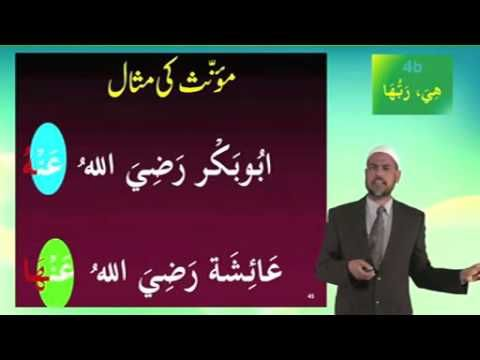 3a | Understand Quran and Salaah Easy Way - YouTube