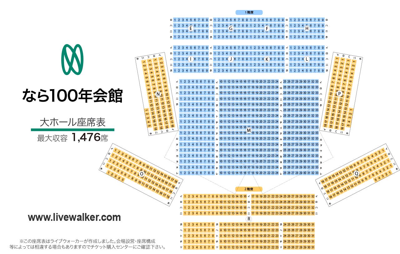 なら100年会館 (奈良県 奈良市) - LiveWalker.com