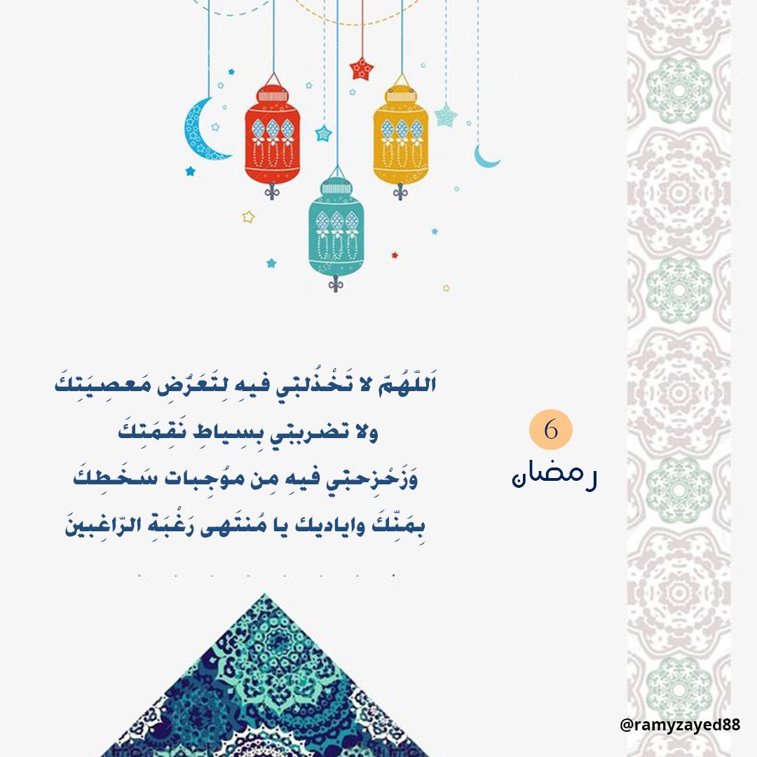 6 Ramadan Ramadan Words Word Search Puzzle