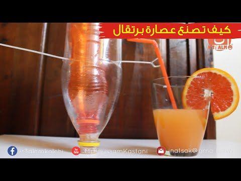 نتعلمو كيف تصنع عصارة برتقال سهلة جدا Champagne Flute Food Pinterest Humor