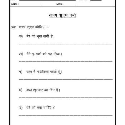 Hindi Practice Sheet - Shudh karke likho (Correct the sentence ...