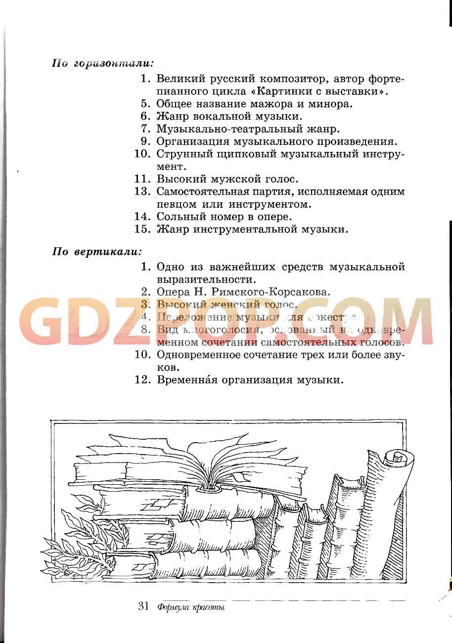 Как сделать историю параграф 20 рабочая тетрадь 8 класс