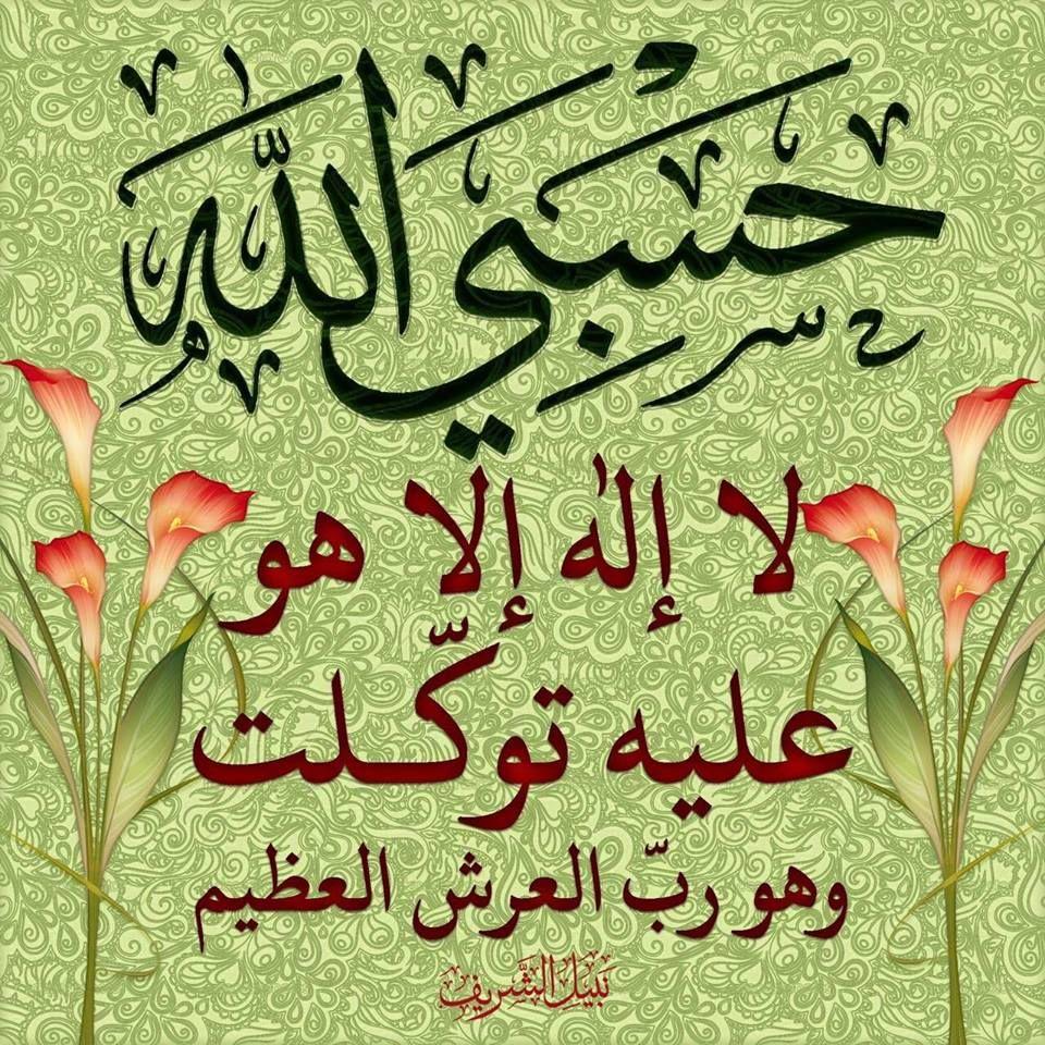 حسبي الله لا إله إلا هو عليه توكلت وهو رب العرش العظيم Quran Verses Arabic Calligraphy Allah