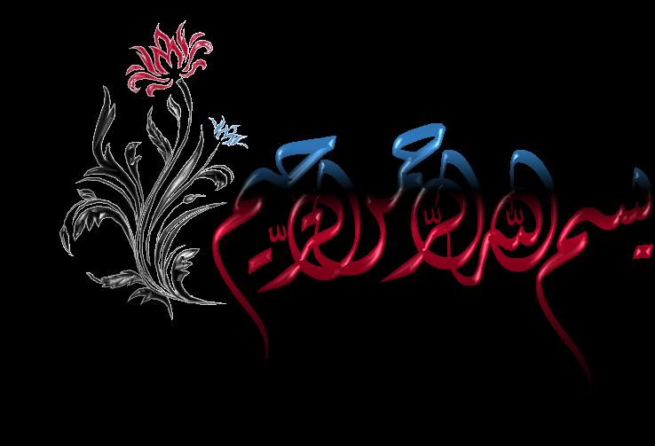 Bismillah Islamic Graphics Islami sanat, Arapça