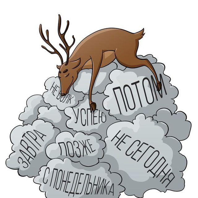 Картинка оленя с надписью