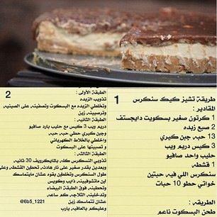 تشيز كيك سنكرز Recipes Food Desserts