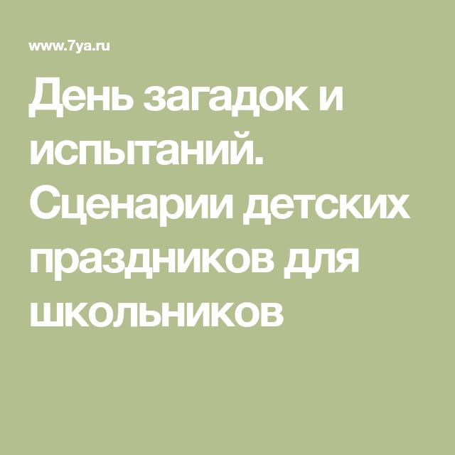 Den Zagadok I Ispytanij Scenarii Detskih Prazdnikov Dlya Shkolnikov Lockscreen