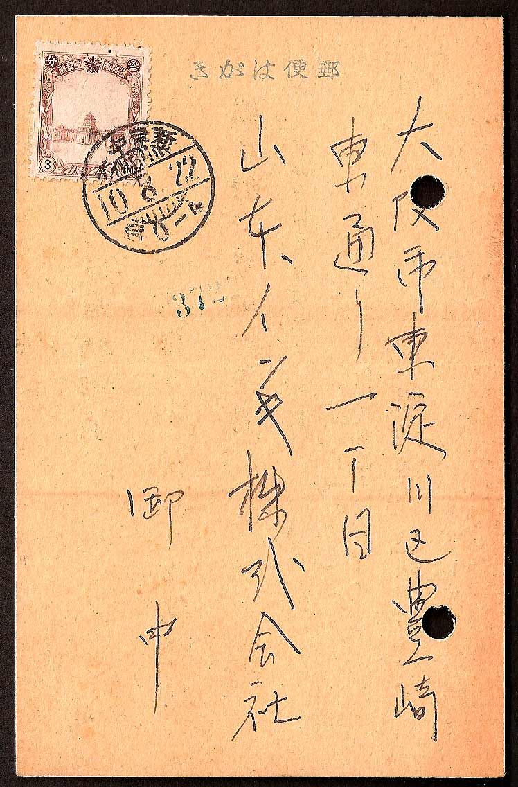 Manchukuo Covers and Postal History for the year 1943
