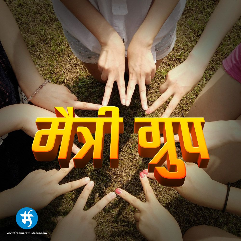 Maitri Group Friends Icon Download Free Whatsapp Group Icon