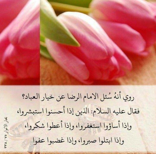 سلام الله عليكم اهل البيت Proverbs Quotes Food Desserts