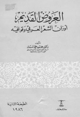 العروض القديم أوزان الشعر العربي وقوافيه محمود على السمان Pdf Free Books Download My Books Free Books