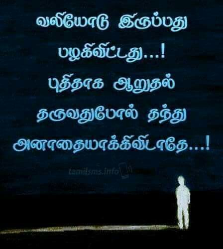 Family Quotes In Tamil: Feelings, True