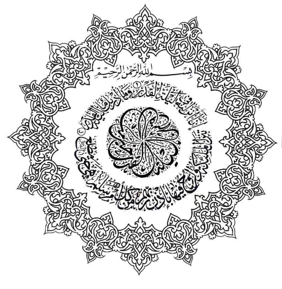 Pin By Has Tr On Islam Kaligrafi Islamic Art Calligraphy Islamic Art Islamic Calligraphy