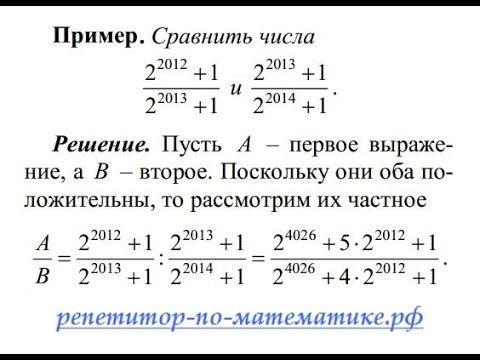 Задачи на сравнение дробей решение решение задач к егэ в 12