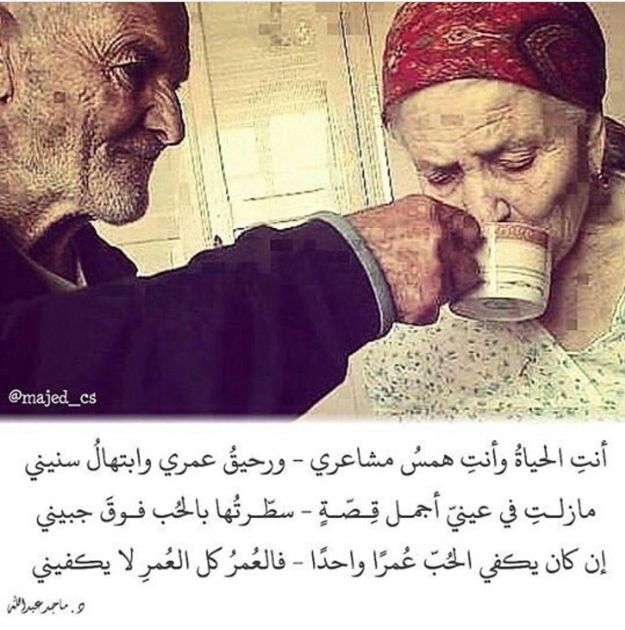 د ماجد عبدالله Arabic Love Quotes Arabic Quotes Words