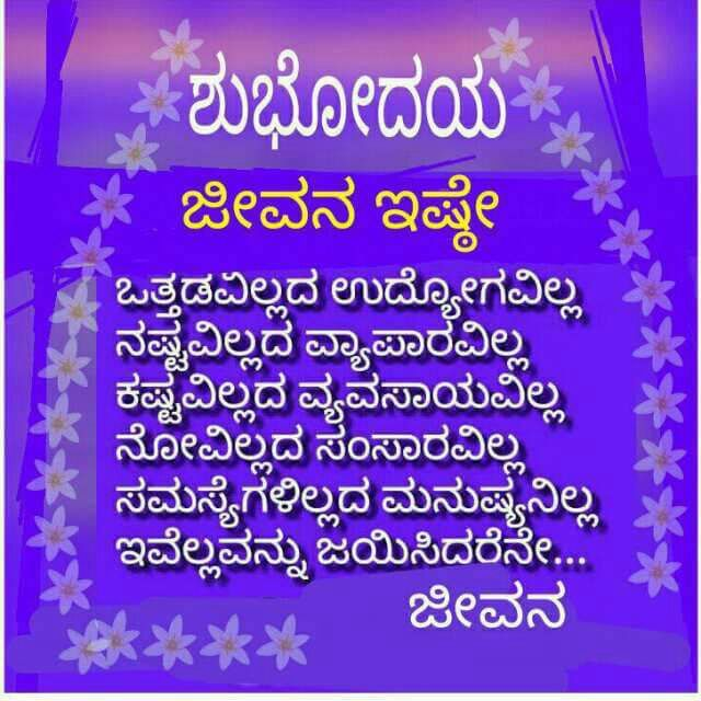 Kannada Quotes Love Husband Quotes June Quotes Saving Quotes