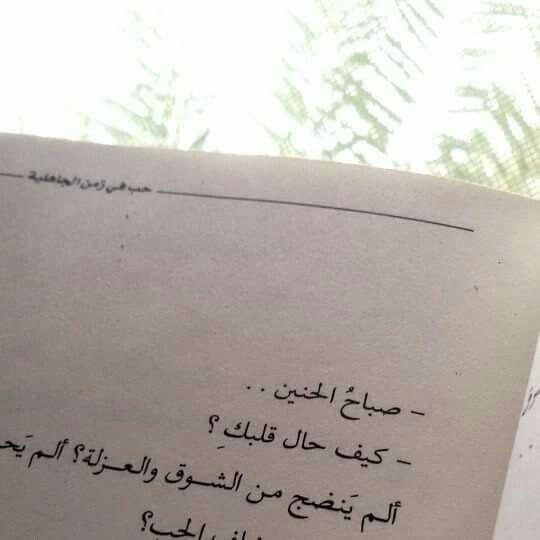 صباح الحنين Arabic Love Quotes Tattoo Quotes Quotations