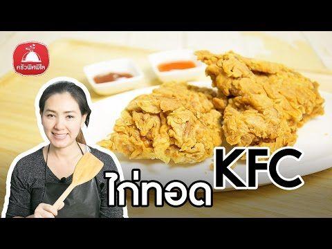 สอนทำอาหารไทย ส ตรไก ทอด Kfc ส ตรหม กไก ทำอาหารขาย อาช พเสร ม ทอดไก ให ได แบบ Kfc คร วพ ศพ ไล Youtube อาหาร ไก ทอด ไก ย าง