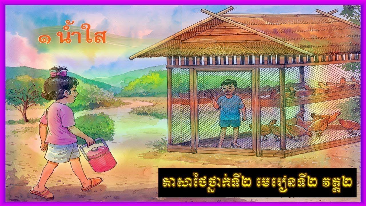 Learn Thai Book