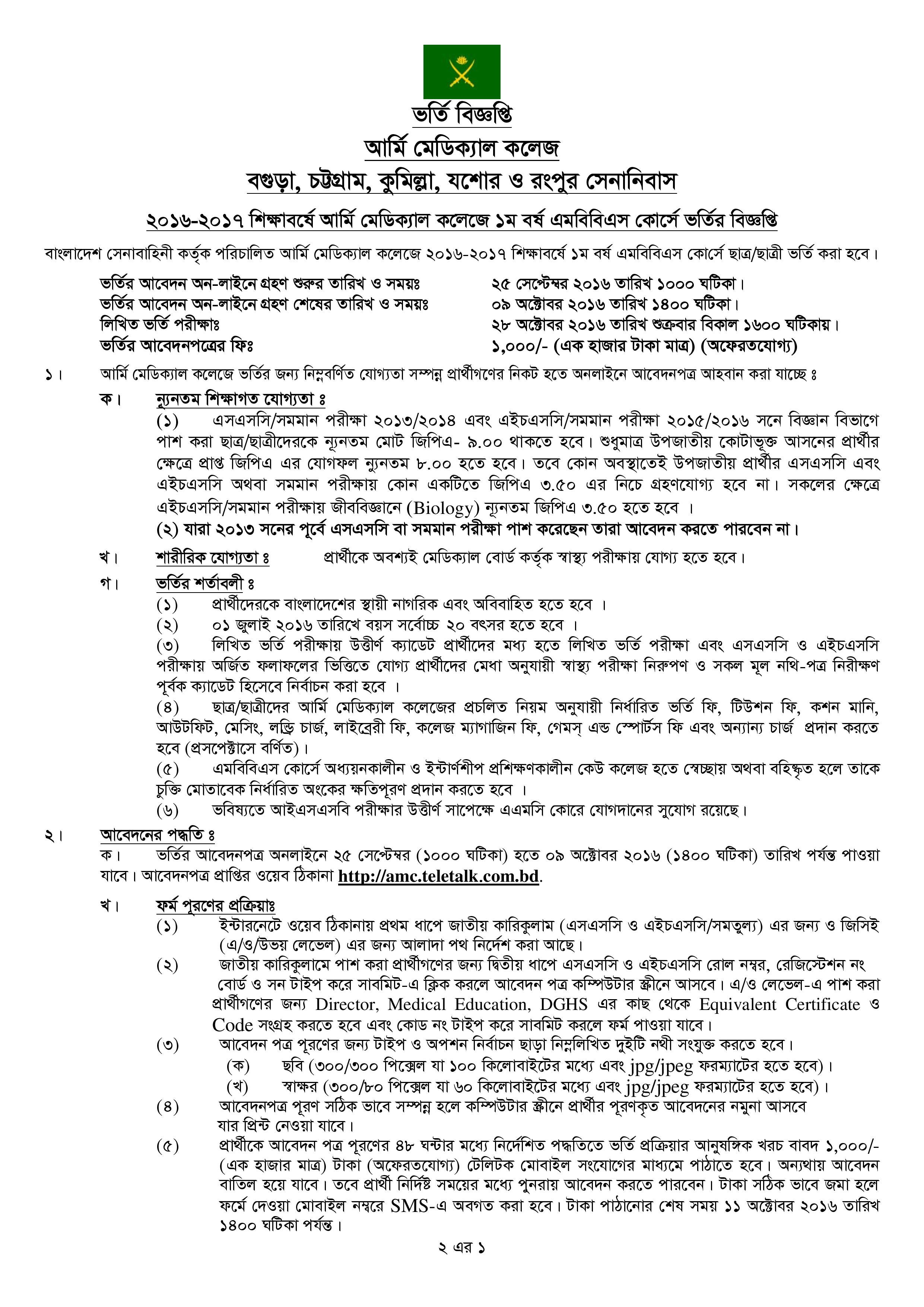Army Medical College Admission Test Circular 2016-17 - BD