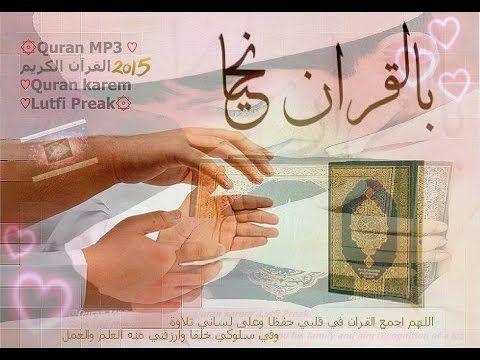 سورة Sura الواقعة Al Waaqia القارئ فارس عباد Convenience Store Products Convenience Store Convenience