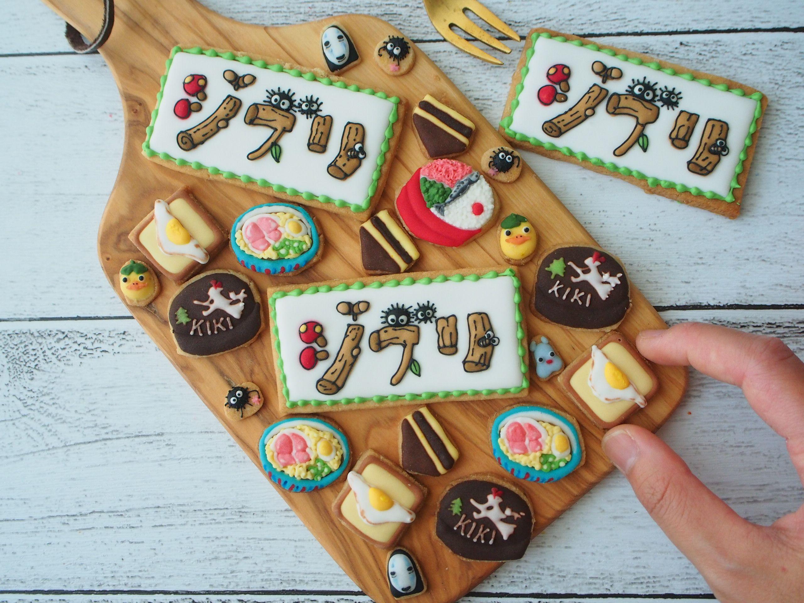ジブリ美術館にあったらいいな おみやげアイシングクッキーを作ってみました アイシングクッキー アイシング クッキー