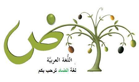 Image Result For تصميم لغة الضاد Plants