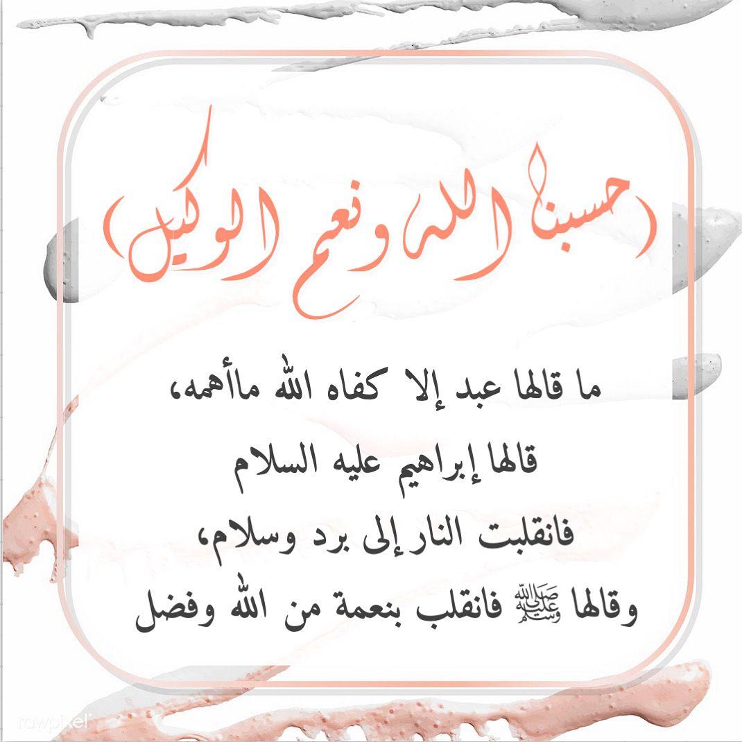 حسبنا الله ونعم الوكيل Writing Paper Writing Allah