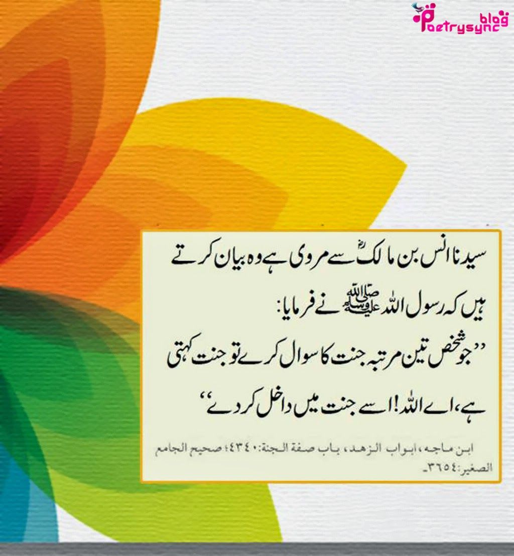 Poetry Aayat And Hadith Meaning In Urdu With Images