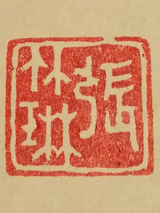 張竹琳,陳錦池  刻印。