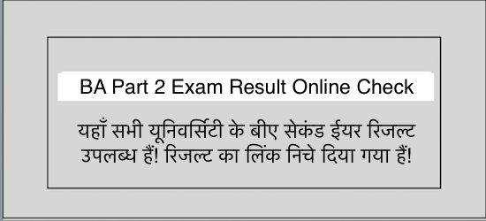BA 2nd Year Result 2019 Private & Regular, Here Online check