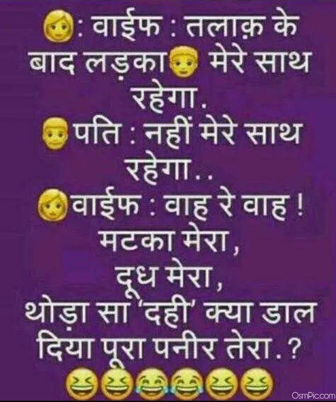 2019 Funny Non Veg Hindi Jokes Images Photos For Whatsapp