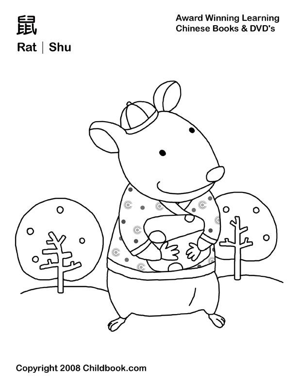 Chinese Zodiac Animals Coloring Pages chinese zodiac animal rat