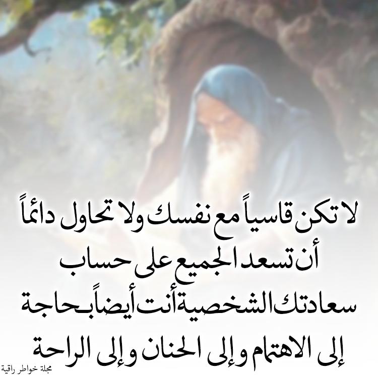 لا تحاول ان تسعد الجميع علي حساب سعادتك الشخصيه Arabic Words Words Qoutes
