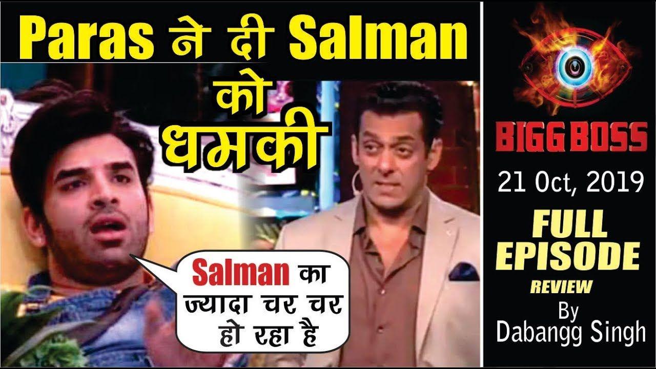 Bigg Boss 13 Latest News Paras Gets Angry On Salman