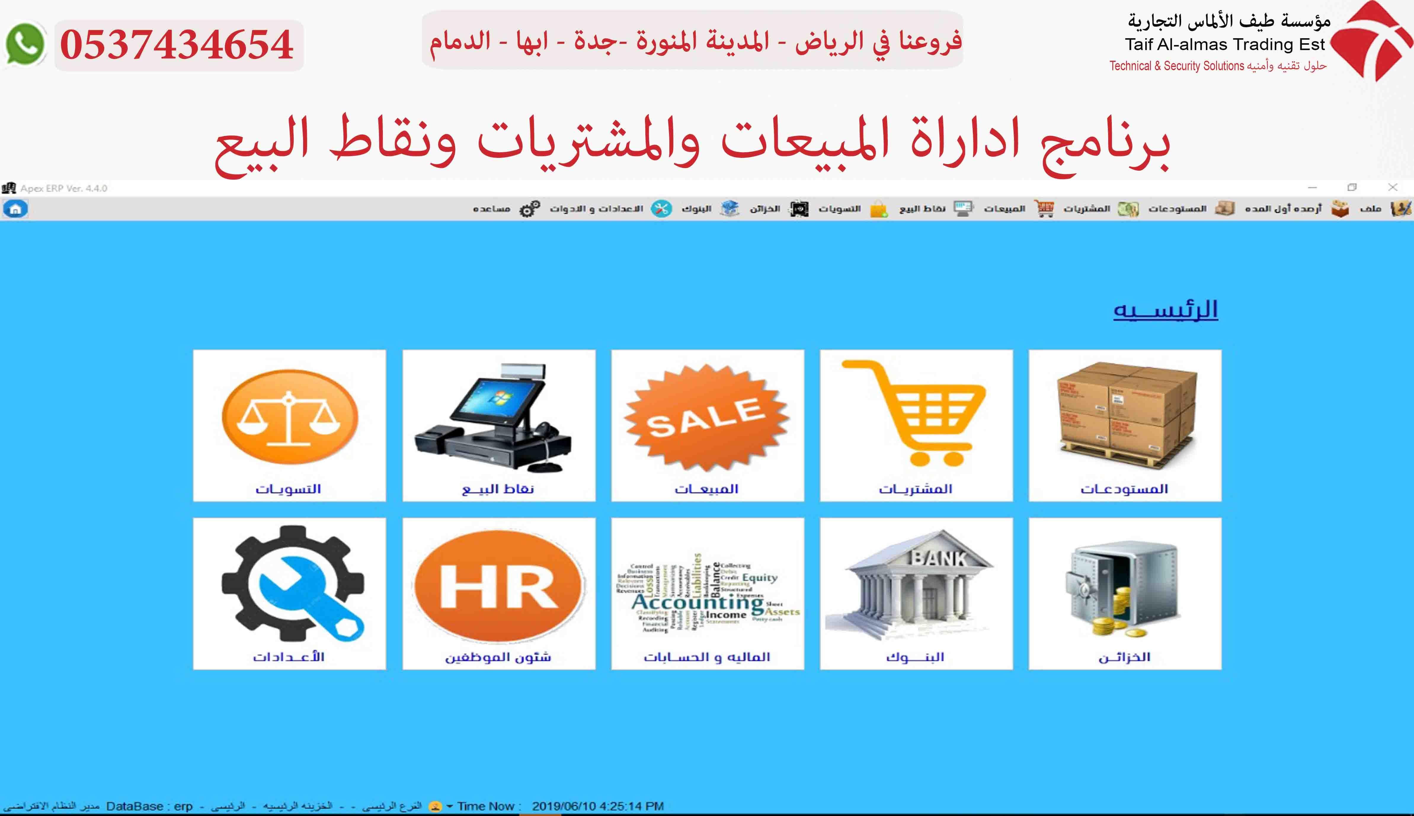 نظام ادارة و برنامج مخازن و مبيعات ونقاط بيع Taif Abs Trading