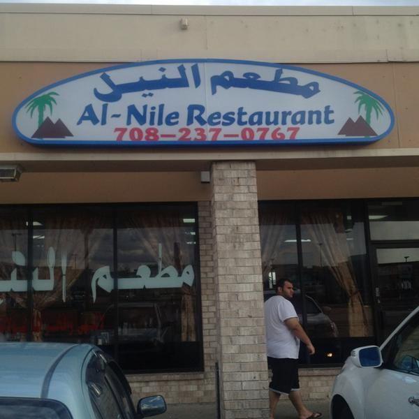 Al-Nile Restaurant - [Chicago, IL] - [Middle Eastern] - Little Palestine Neighborhood/Bridgeview, IL