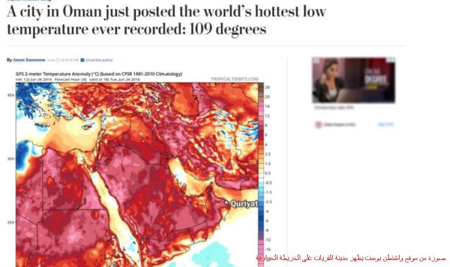 على مدى 24 ساعة لم تنخفض درجة الحرارة في مدينة القريات الساحلية في سلطنة عمان إلى ما دون 42 6 درجة مئوية يوم الثلاثاء وهو أعلى درجة City Records Temperatures