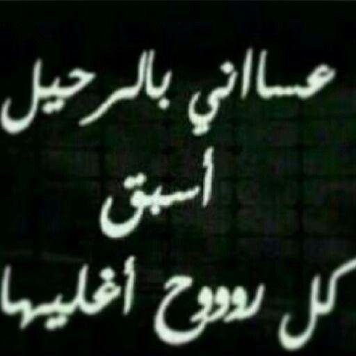 عساني بالرحيل اسبق كلروح اغليها Neon Signs Arabic Calligraphy Calligraphy
